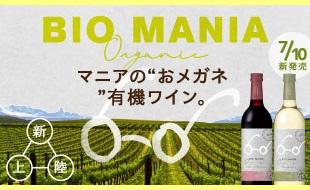 【オーガニックワイン新発売】ビオマニア<オーガニック>