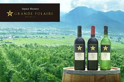新成人のあなたへ~20歳のはじめてワインは、日本ワイン【グランポレール】
