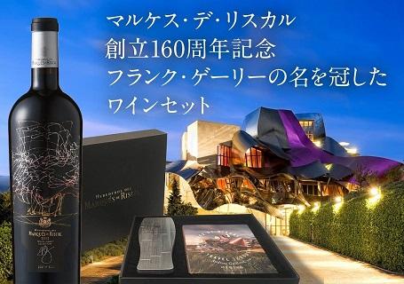 限定発売「フランク・ゲーリー セレクション特別ギフトボックス」