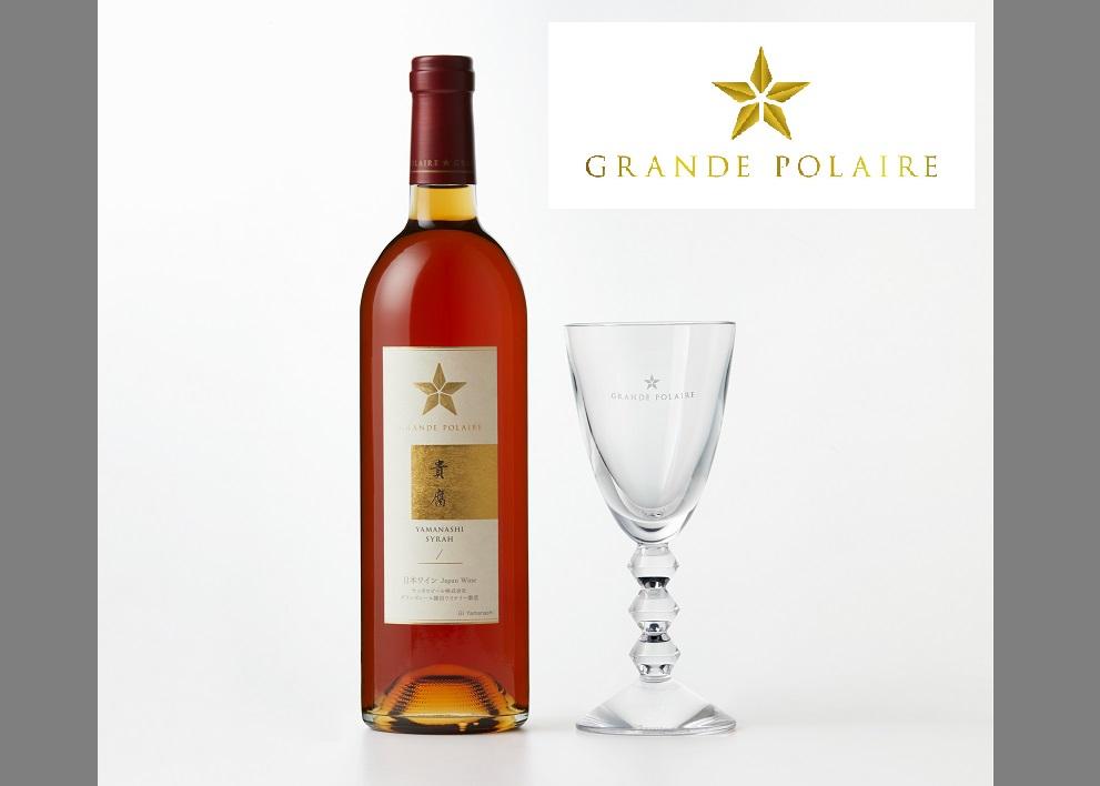 グランポレールが誇るプレミアム貴腐ワイン 60本限定発売!