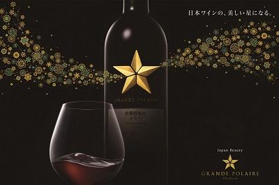 ブランドロゴとラベルを一新!グランポレールは日本ワインの美しい星を目指します
