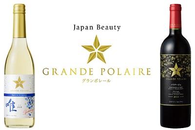 【日本ワイン・グランポレール】毎日楽しめるスパークリングワインと限定商品が新発売