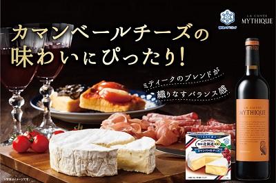 【王道の組合せ】ラ・キュベ・ミティーク×雪印北海道100 カマンベールチーズ