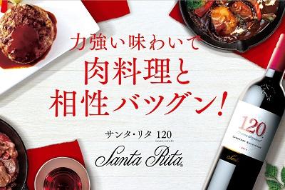 【ガッツリ系肉料理と赤ワイン】なら、「サンタ・リタ 120 カベルネ・ソーヴィニヨン」♪