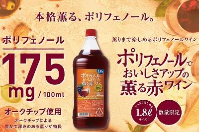 <数量限定!>ポリフェノールでおいしさアップシリーズから薫る赤ワイン発売!
