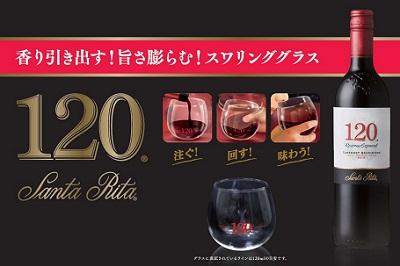 【サンタ・リタ120】香り引き出す!旨さ膨らむ!スワリンググラスでワインを楽しもう!