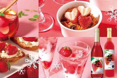 苺好き必見!苺のワインを楽しもう。