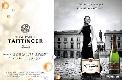 【ノーベル賞晩餐会のシャンパーニュは!?】テタンジェが5年連続提供されました!