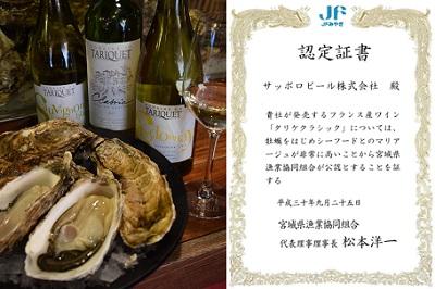 【4県の漁協・漁連公認】魚介に合うワイン~タリケの白ワイン~
