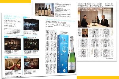 「WINE-WHAT!?」7月号 【テタンジェ】【テヌータ・カレッタ】紹介されました!