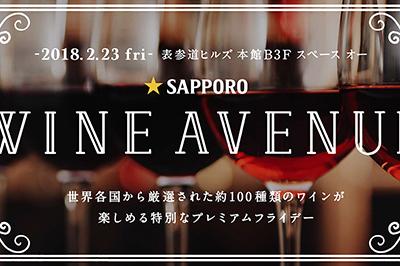 【2月23日(金)開催】大型ワイン試飲会「WINE AVENUE(ワインアベニュー)」