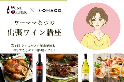 【ワインオープナー×LOHACO】ワーママなつ出張ワイン講座スタート!