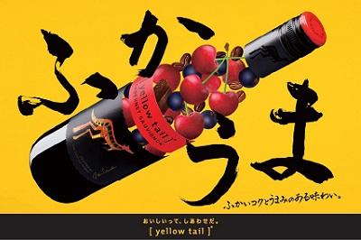 オーストラリアワイン、[イエローテイル]の魅力とは?特長をご紹介!