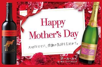 母の日はおしゃれにルビーチョコ?手料理?~おすすめワインはポール・ルイと【イエローテイル】~