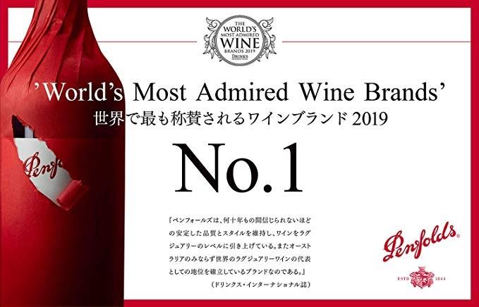 世界で最も称賛されるワインブランド2019に選ばれたオーストラリアワイン ペンフォールズ