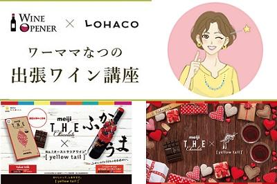 【ワインオープナー×LOHACO】ワーママなつ出張ワイン講座~バレンタイン編~