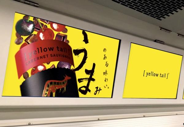 期間限定・駅構内の[イエローテイル]動画広告イメージ