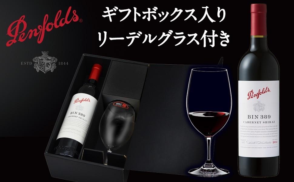リーデルグラス付き Amazon限定バレンタインワインギフトボックスのイメージ