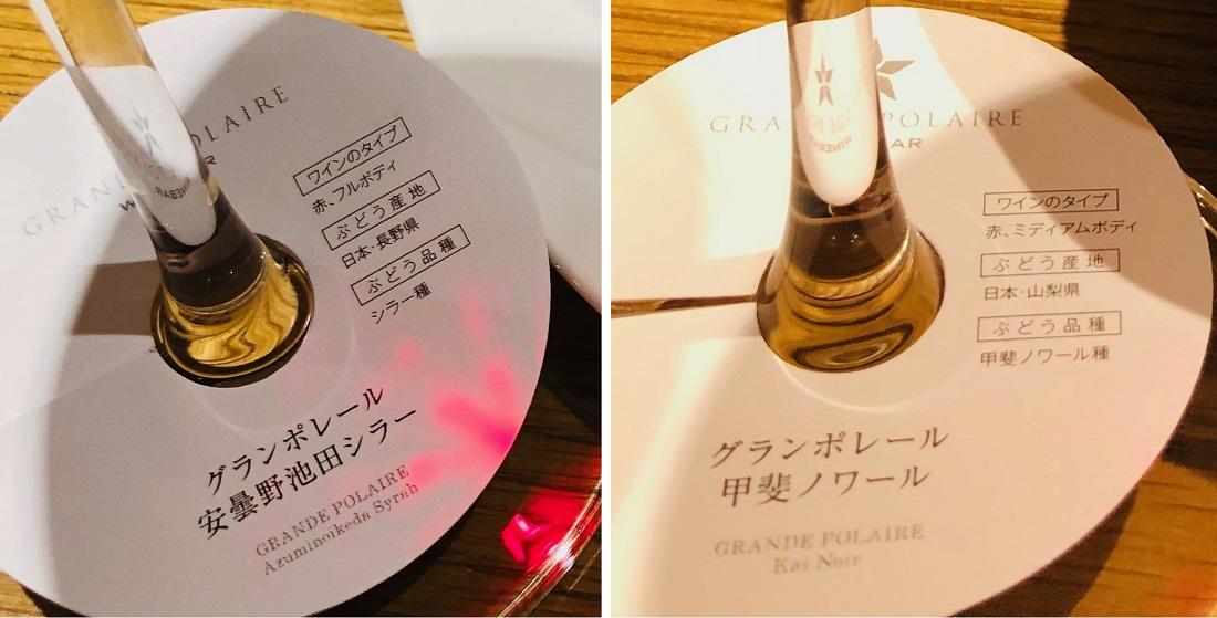 GRANDE POLAIRE WINEBAR(グランポレールワインバー)のグラスワインに付けられた説明カード