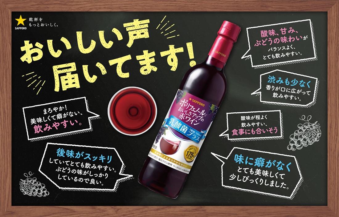 「ポリフェノールでおいしさアップ赤ワイン<乳酸菌プラス>」へのお客様の声