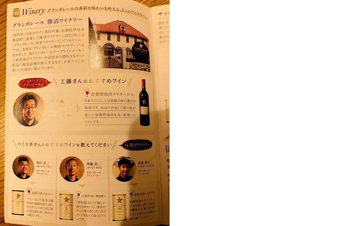 GRANDE POLAIRE WINEBAR OSAKA ホワイティうめだ店のグランポレールワインメーカーのおすすめワインメニュー