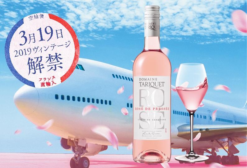 3月19日はフレッシュ・ロゼ解禁日「タリケ ロゼ 空輸便2019年ヴィンテージ」