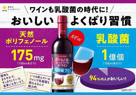 「ポリフェノールでおいしさアップ赤ワイン<乳酸菌プラス>」新発売
