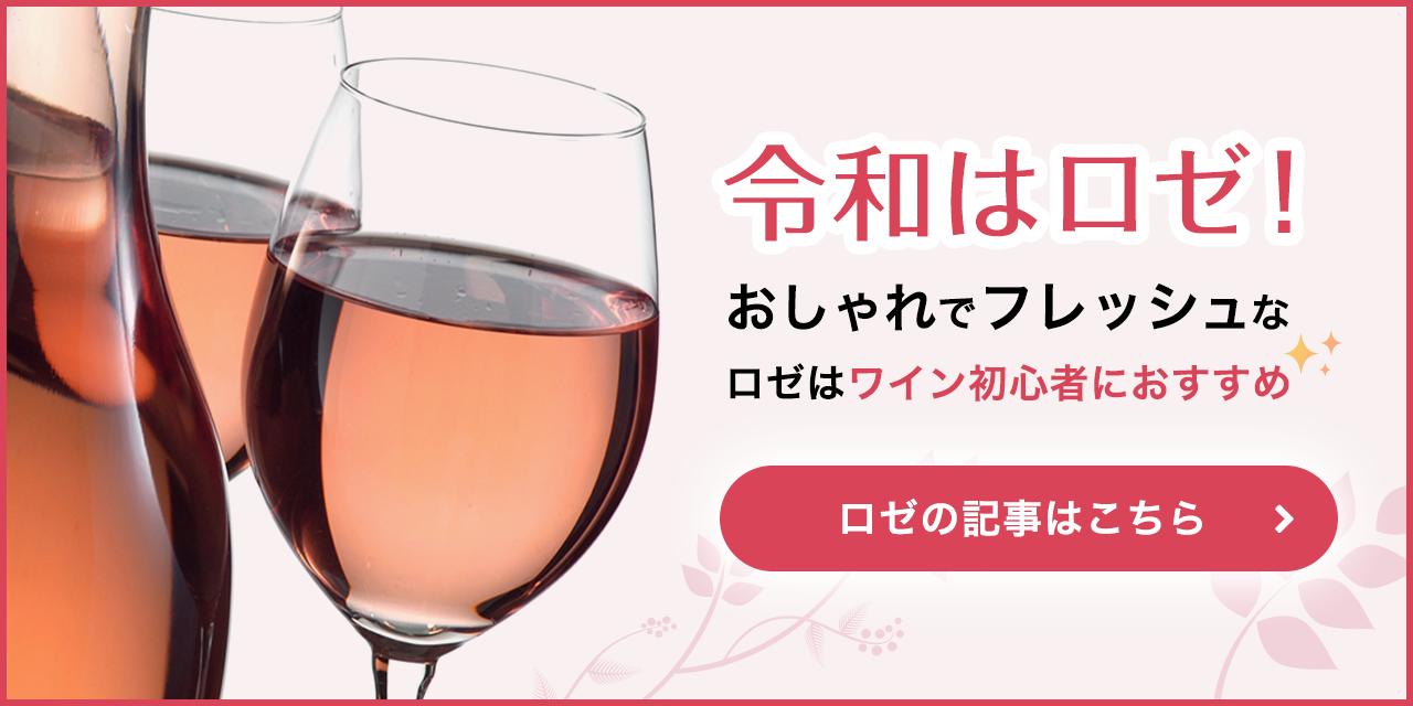 令和はロゼ!おしゃれでフレッシュなロゼはワイン初心者におすすめ!ロゼの記事一覧はこちら