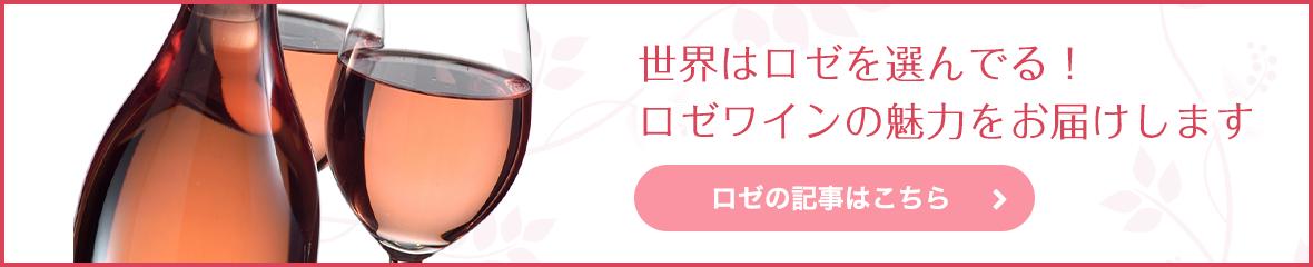 世界はロゼを選んでる!ロゼワインの魅力をお届けします