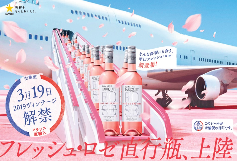 3月19日解禁のフレッシュ・ロゼ2019空輸便イメージ