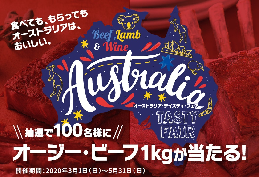 オージービーフ&ラム協会(MLA)とサッポロビールの共同企画「オーストラリア・テイスティ・フェア」
