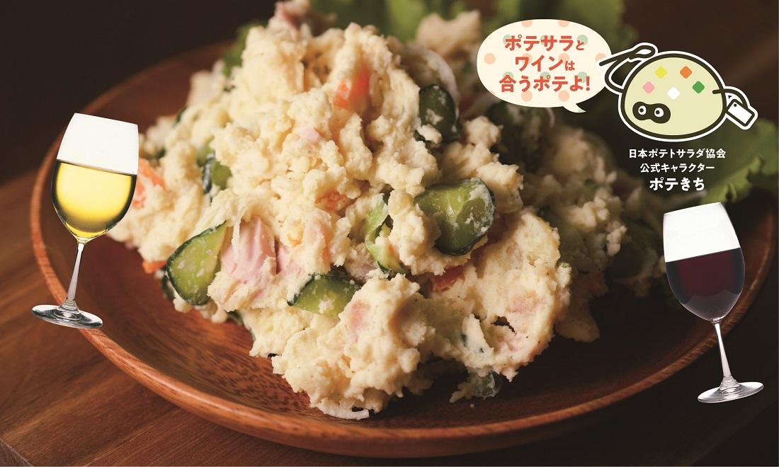 ポテトサラダ、赤白ワイングラスと日本ポテトサラダ協会公式キャラクターポテきち