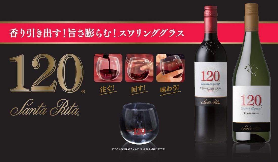 サンタ・リタ120ワインボトルとスワリンググラス