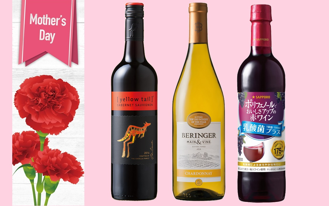 母の日におすすめのワイン、イエローテイル、ベリンジャー、ポリフェノールのワインボトル
