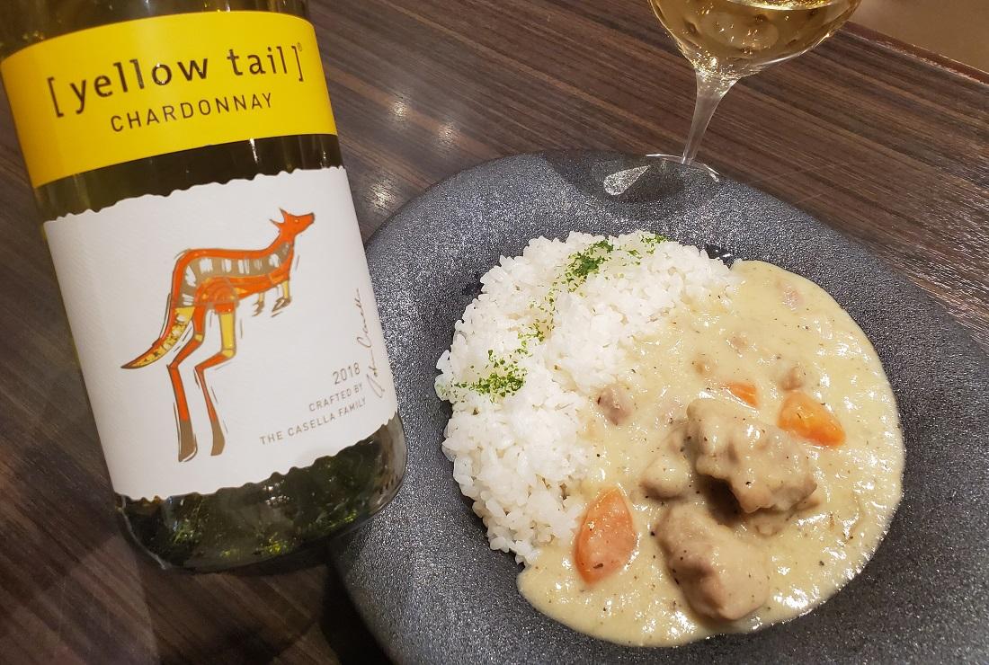 俺のフレンチ考案ワインに合う「white curry」と[イエローテイル]シャルドネのワインボトル