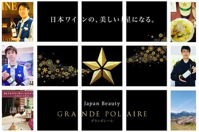 日本ワイン「グランポレール」公式Instagram開設!!