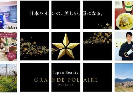 日本ワイン「グランポレール」Instagram公式アカウント開設!!