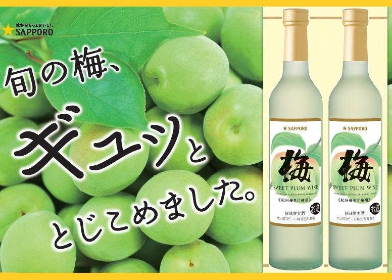 旬の梅の実と紀州梅のワインボトル