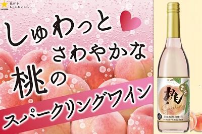 桃のワインスパークリング新発売!しゅわっとフレッシュでフルーティー♪