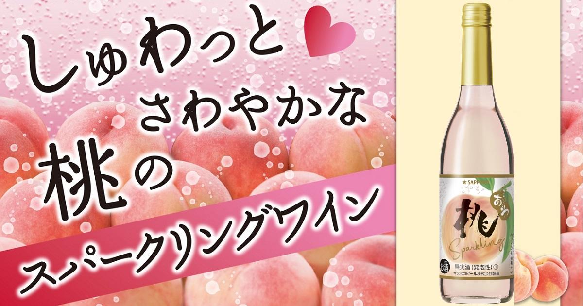 「桃のワインスパークリング」POP