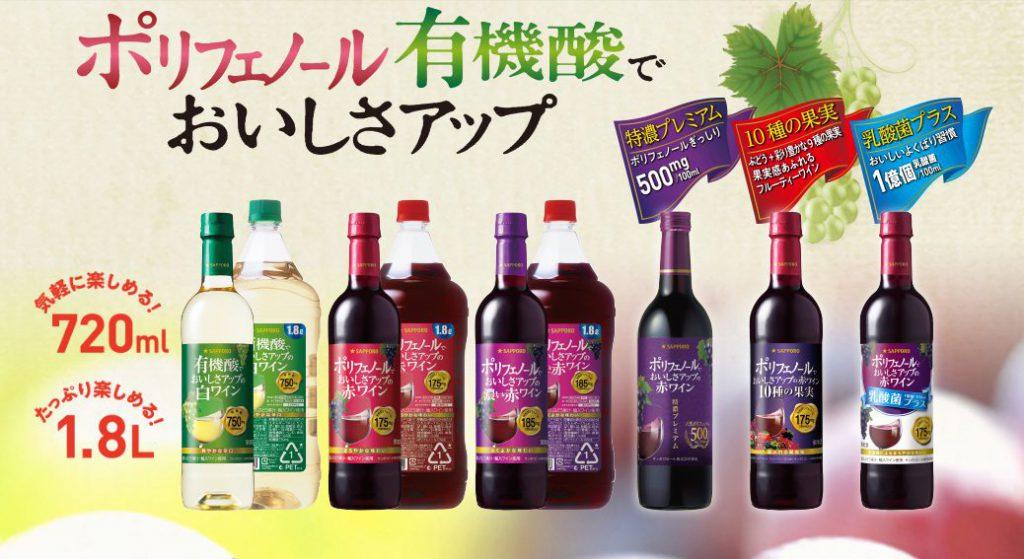 ワインの楽しい時間をうれしい時間に!「ポリフェノール/有機酸でおいしさアップシリーズ」