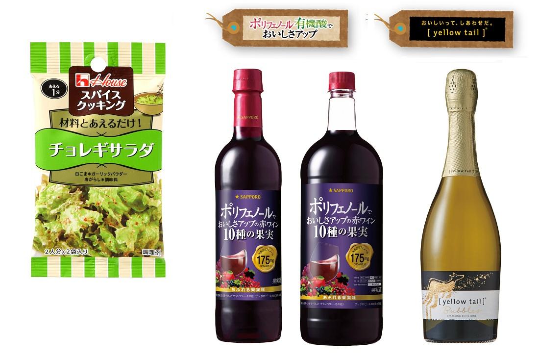 チョレギサラダと楽しみたい「ポリフェノール/有機酸でおいしさアップシリーズ」とイエローテイルのワイン