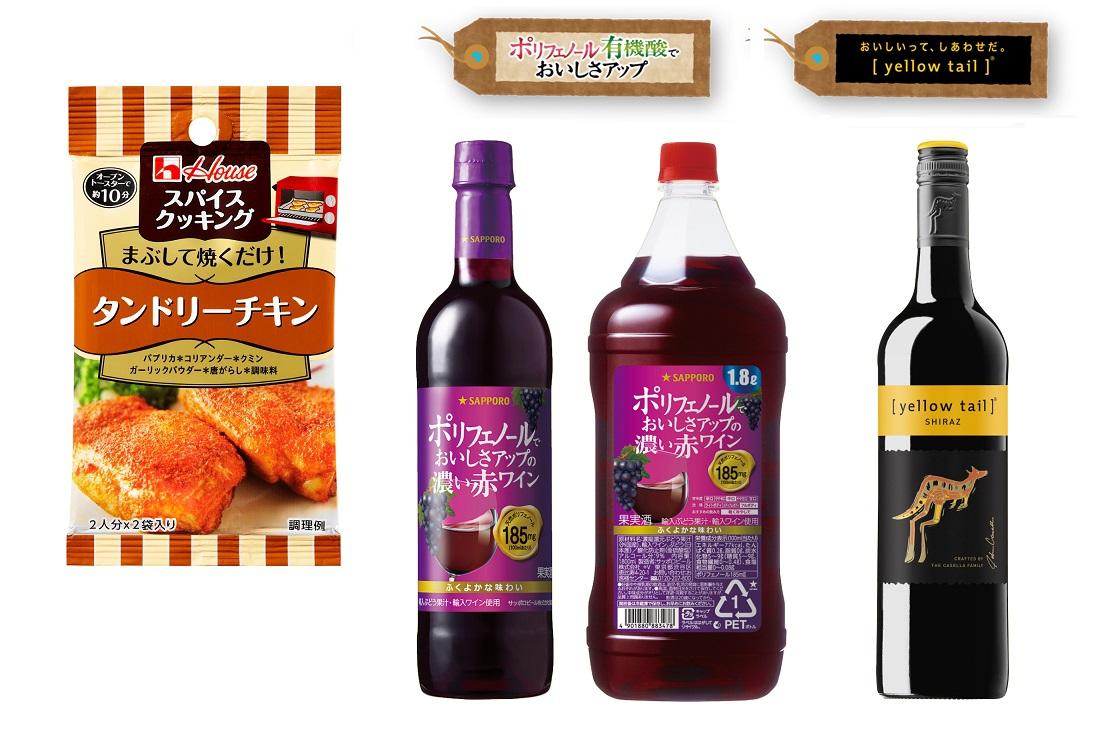 タンドリーチキンと楽しみたい「ポリフェノール/有機酸でおいしさアップシリーズ」とイエローテイルのワイン