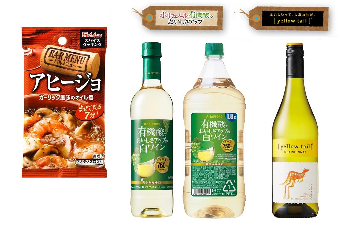 アヒージョと楽しみたい「ポリフェノール/有機酸でおいしさアップシリーズ」とイエローテイルのワイン