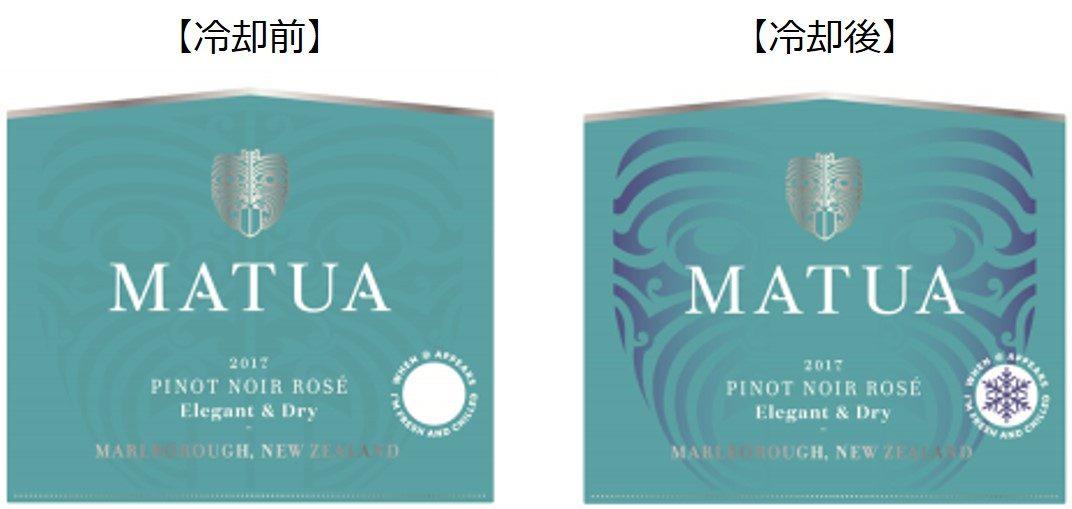 マトゥア リージョナル ピノ・ノワール・ロゼ・マルボロのサーモラベルの冷却前後の変化