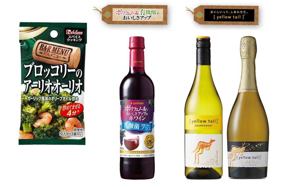 アーリオオーリオと楽しみたい「ポリフェノール/有機酸でおいしさアップシリーズ」とイエローテイルのワイン
