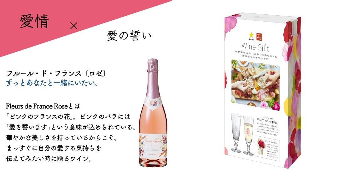 青山フラワーマーケットデザイン「フルール・ド・フランス(ロゼ) ダズンローズペアグラスセット」ローズ×ワイン言葉