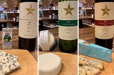 日本ワイン「グランポレール」×国産チーズのマリアージュ【ワイン専門店選定のベスト3】