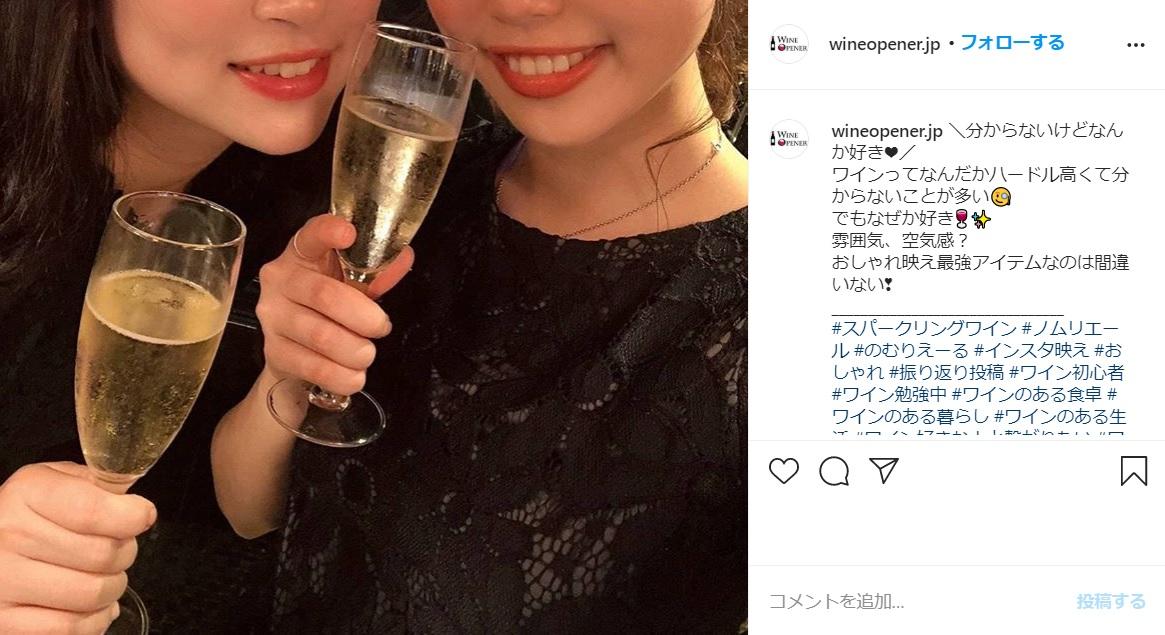 「WINE OPENER│ワインオープナー」Instagramアカウントの発信者きらりのスパークリングワイングラスを手にした投稿画像