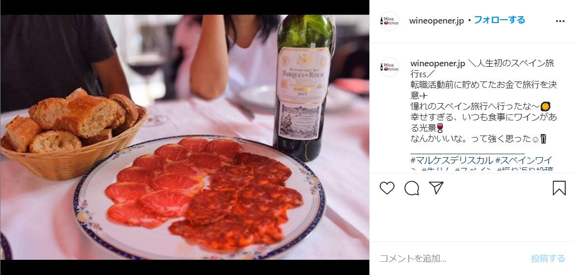 「WINE OPENER│ワインオープナー」Instagramアカウントの発信者きらりのスペイン旅行の投稿画像